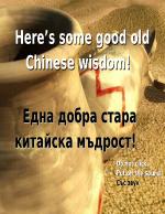 Една добра стара китайска мъдрост