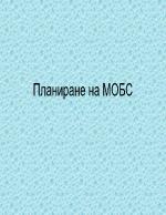 Планиране на МОБС