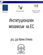 Институционален механизъм на ЕС