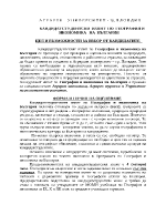Кандидатстудентски изпит по география и икономика на българия