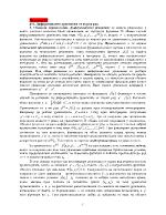 Диференциални уравнения от първи ред