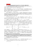 Линейни диференциални уравнения с постоянни коефициенти