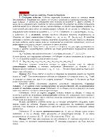 Вероятност на събитие Схема на Бернули