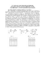 Логически схеми тригери реализиращи последователностни логически функции ПЛФ Класификация и основни принципи на реализация