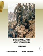 Втора Балканска война - Междусъюзническа