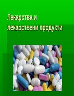 Лекарства и лекарствени продукти