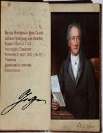 Йохан Волфганг фон Гьоте - Фауст