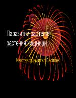 Паразитни растения растения хищници