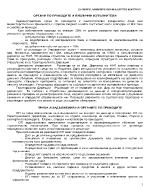 Данъчен митнически и валутен контрол Органи по приходите и публични изпълнители
