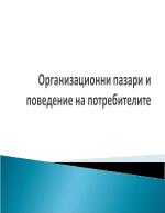 Организационни пазари и поведение на потребителите