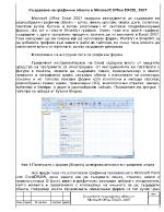 Създаване на графични обекти в Microsoft Office ЕXCEL 2007
