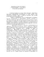 Една българка - изпитание по пътя към доброто