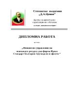 Финансово управление на човешките ресурси във фирма Идеал Стандарт България АД-модели и ефекти