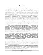 Анализ и усъвършенстване на мениджмънта и инженеринга на Радомир Метал Индъстрийз АД