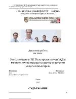 Застраховане в ЗК Български имотиАД и мястото му на пазара на застрахователни услуги в България
