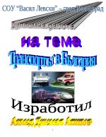 Дипломна работа на тема Транспорта в България