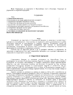 Управление на средствата от Европейския съюз в България
