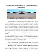 Предимства и недостатъци на парламентарното управление