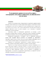 Електронното правителство на България интегрирано електронно управление на национално и местно ниво