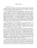 Международно частно право-лекции