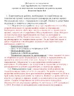 Дейности на геодезиста при изработване на технически проект за вертикално планиране на улична мрежа Изпитен билет 6