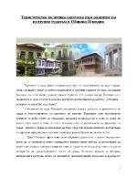 Туристическа политика насочена към развитие на културен туризъм в община Пловдив