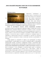 Непознаните видове енергия от възобновяеми източници