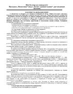 Конспект за държавен изпит програма quotИкономикаquot модул quotБизнес администрацияquot дистанционно обучение