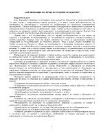 Организация на труда и трудови стандарти