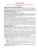 Наказателна отговорност и наказателноотговорни лица Вменяемост и невменяемост 1