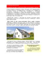 Соларната система съзнателен избор за естествена топлина