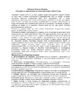 Обърнат Плосък Покрив Указания за приложение на топлоизолация FIBRAN xps