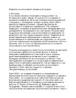 Развитие на слънчевата физика в България