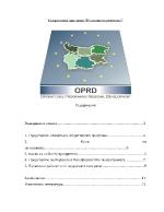 Представяне обхвата на оперативната програма Регионално развитие