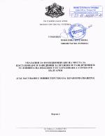 Указания за работа на туристическите обекти Лято 2020