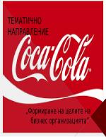 SWOT анализ-Кока Кола