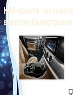 Технологии в автомобилите