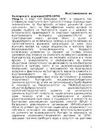 Възстановяване на българската държава1878-1879