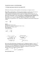 Асинхронни машини и трансформатори