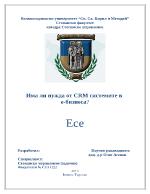 Има ли нужда от CRM системите в е-бизнеса