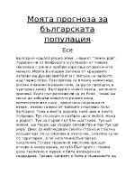 Моята прогноза за българската популация