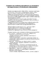 Същност на учебната дисциплина на историята на педагогиката и българското образование
