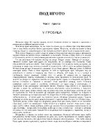 Иван Вазов - Под игото част III Гробища
