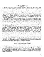 Критика за Смирненски