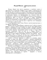 Йордан Йовков - майстор на разказа
