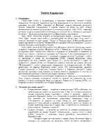 Любен Каравелов и Българи от старо време