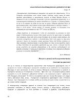 Българска възрожденска драматургия