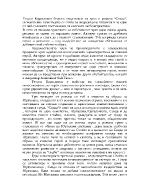 Снаха- Георги Караславов