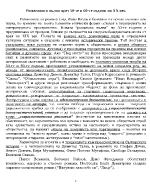 Анализ на романа Тютюн