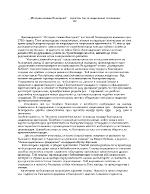 История славянобългарска страстен зов за национално осъзнаване